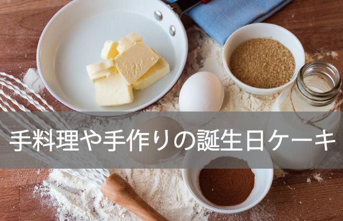手料理や手作りの誕生日ケーキ