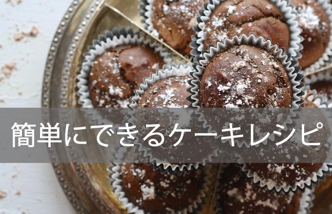 ケーキキットを使わなくても出来る簡単レシピ