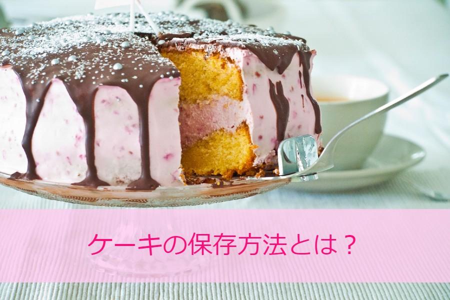 ケーキの保存方法とは?
