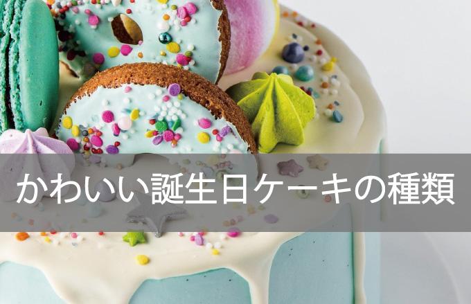 かわいい誕生日ケーキの種類(イラスト・写真)