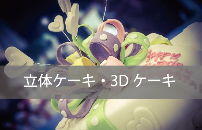 立体ケーキ、3Dケーキ