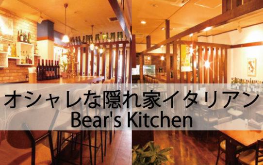 天王寺のオシャレな隠れ家イタリアンBear's Kitchen(ベアーズキッチン)