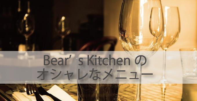 天王寺・Bear's Kitchen(ベアーズキッチン)のオシャレなメニュー