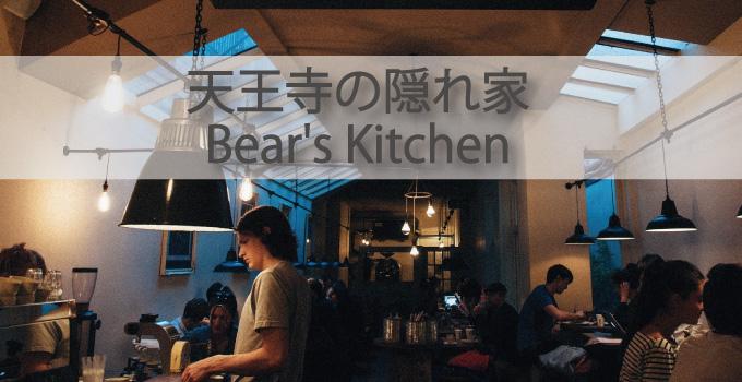 天王寺の隠れ家!Bear's Kitchen(ベアーズキッチン)