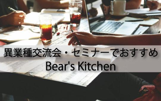 異業種交流会(ビジネス交流会)・セミナー