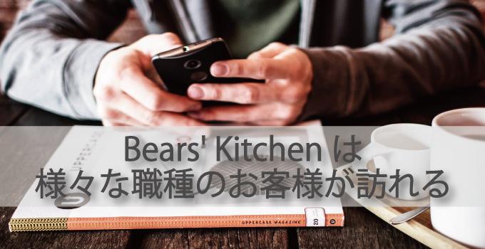 Bears' Kitchen(ベアーズキッチン)は普段から様々な職種のお客様が訪れる