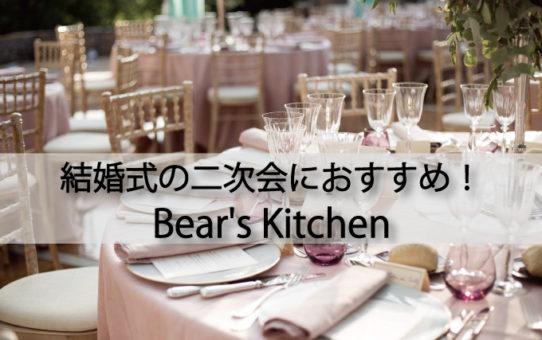 天王寺で二次会(結婚式)におすすめのBear's Kitchen(ベアーズキッチン)