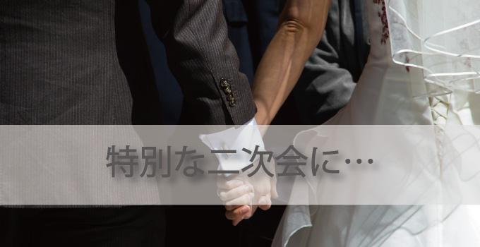 結婚式の二次会も特別なものに…!