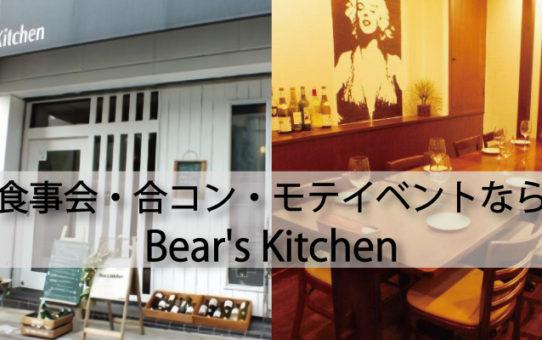 天王寺で食事会・合コン・モテイベントならBears'Kitchen(ベアーズキッチン)